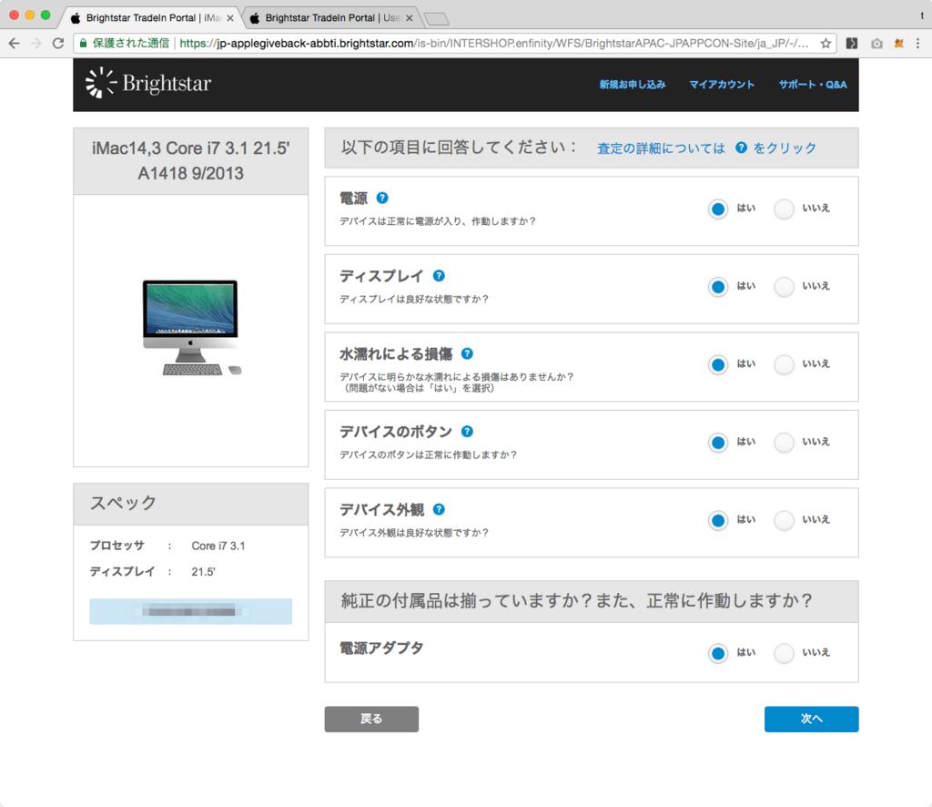Apple GiveBack 下取りプログラム デバイスの状態の選択画面
