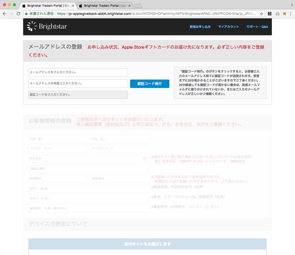 Apple GiveBack 下取りプログラム Apple Storeギフトカードの送付先の入力画面