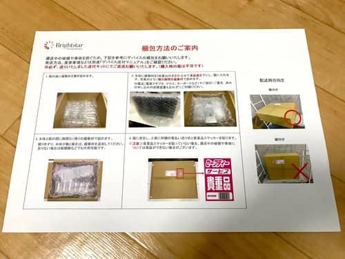 梱包方法のご案内の画像