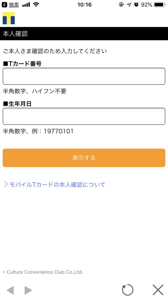 f:id:nyanco696:20181222190258p:plain:w400