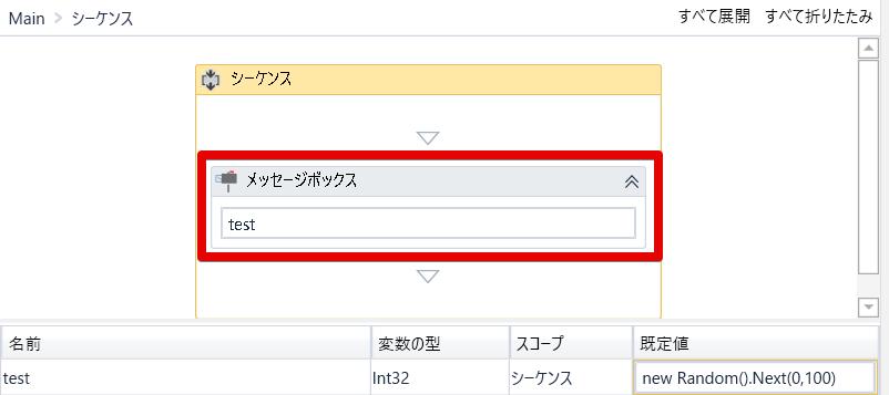 UiPath メッセージボックスの設定