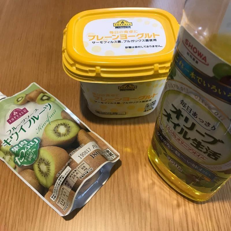 キウイフルーツソースとプレーンヨーグルトとオリーブオイルの画像