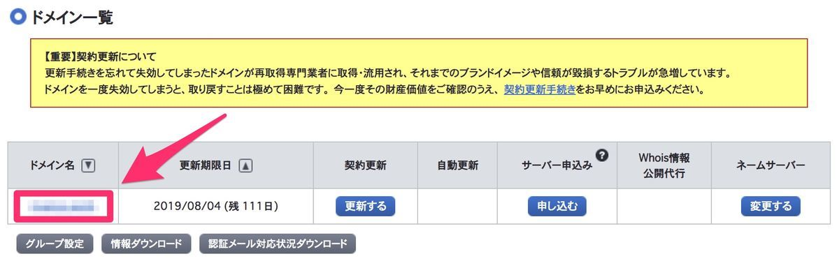 お名前.com「ドメイン一覧」画面