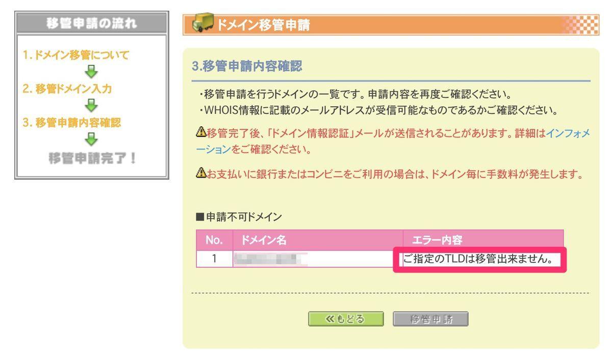 「ムームードメイン」のドメイン移管申請ページエラー画面