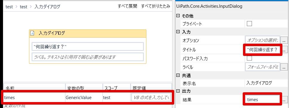 UiPathアクティビティ「入力ダイアログ」の入力式設定例の画像