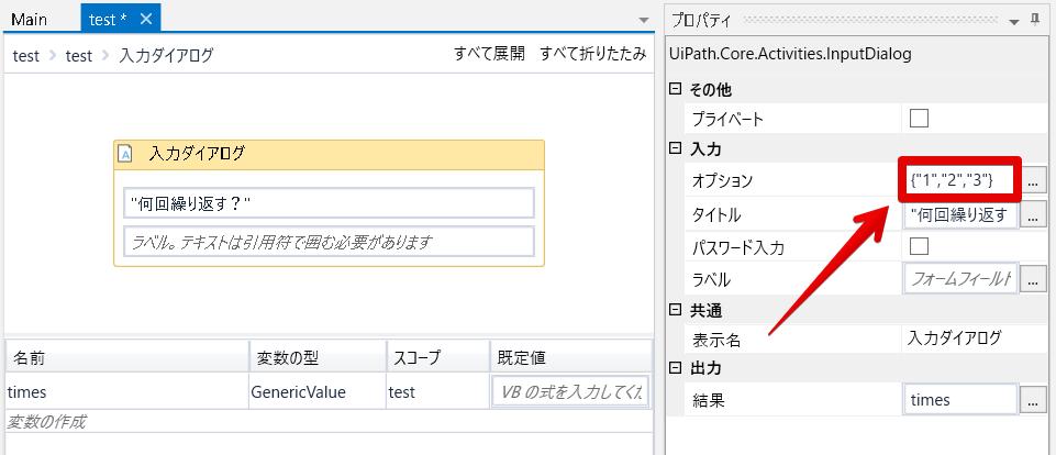 UiPathアクティビティ「入力ダイアログ」の選択式設定例の画像