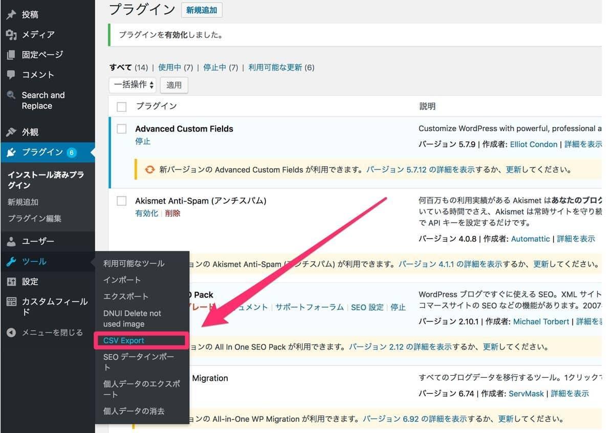 wordpress管理画面の「ツール」に「CSV Export」が追加された画像