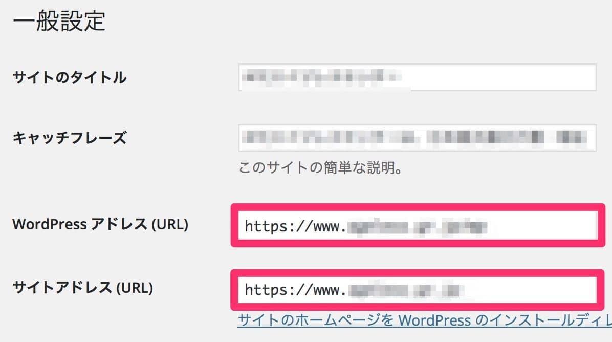 WordPressの管理画面「設定」-「一般」