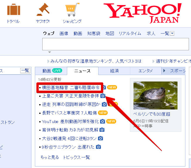 Yahooトップページ画面
