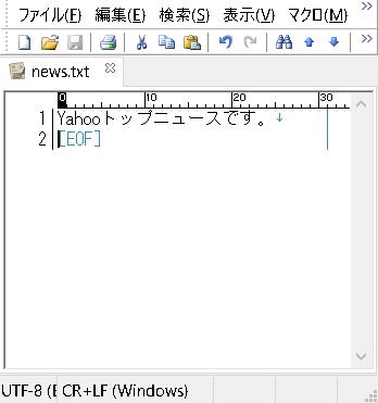 外部テキストファイル編集画面