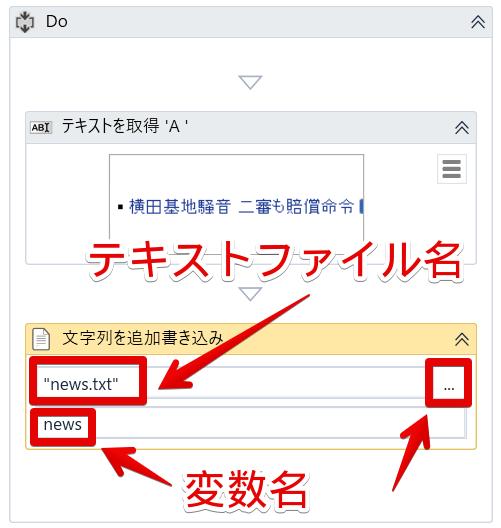 アクティビティ「文字列を追加書き込み」設定画面