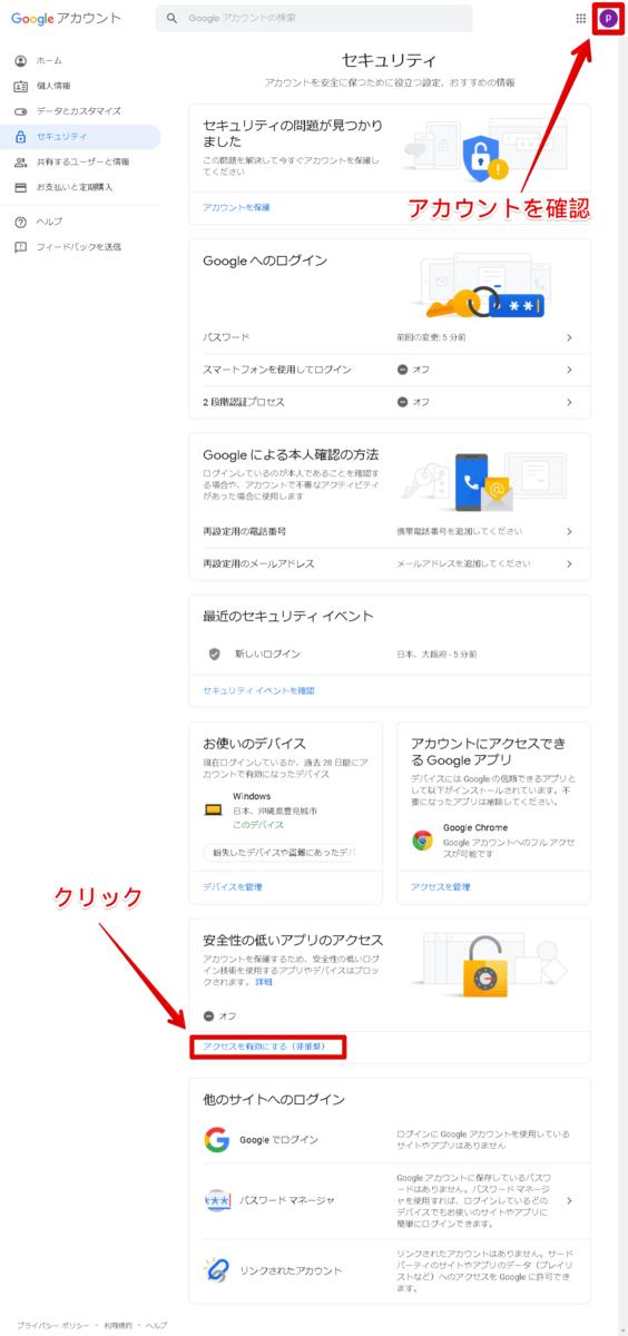 Gmailアカウントのセキュリティ設定画面