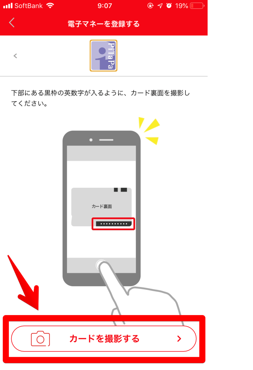 Coke ON IC - 電子マネー設定画面