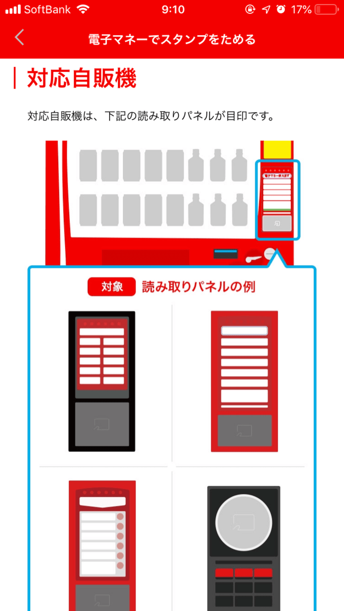 Coke ON IC - 電子マネー使い方画面