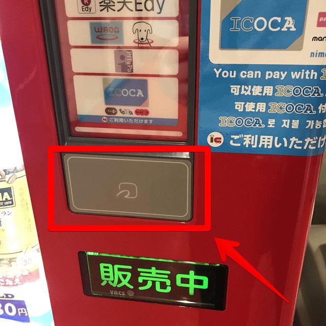 コカ・コーラの自販機のICカード読み取り部分