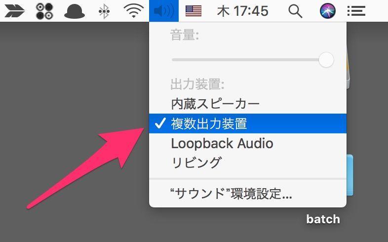【Mac】複数出力装置で簡易サラウンドシステムが超簡単に!